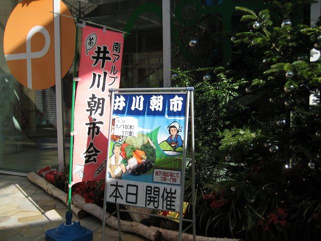 井川朝市 ペガサート